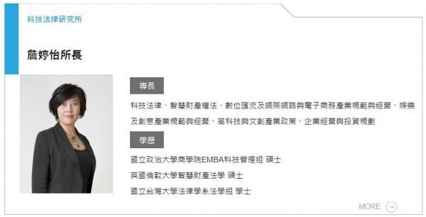 準閣揆林全已向政院建議,由財團法人資訊工業策進會科技法律研究所所長詹婷怡擔任國家通訊傳播委員會主委。(圖擷自資策會官網)