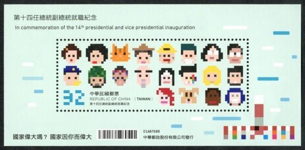 設計師聶永真為準總統蔡英文、準副總統陳建仁設計了創新的郵票圖案,改採以數位幾何像素與簡單線條構成。(中華郵政提供)