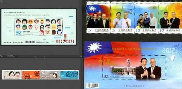 中華郵政昨天公開第14屆總統副總統郵票,而對比第13屆總統副總統郵票,你喜歡哪一套呢?(後製圖)
