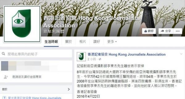 香港記者協會發出新聞稿表達哀悼。(圖擷自《香港記者協會》臉書)