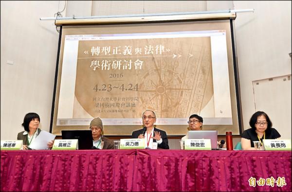 台灣教授協會昨舉辦「轉型正義與法律」研討會,邀請學者、專家探討轉型正義在他國成功案例、我國落實方式及當務之急。(記者廖振輝攝)