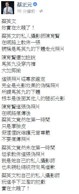 馬總統走光事件,蔡正元痛罵蔡英文。(圖擷取自蔡正元臉書)