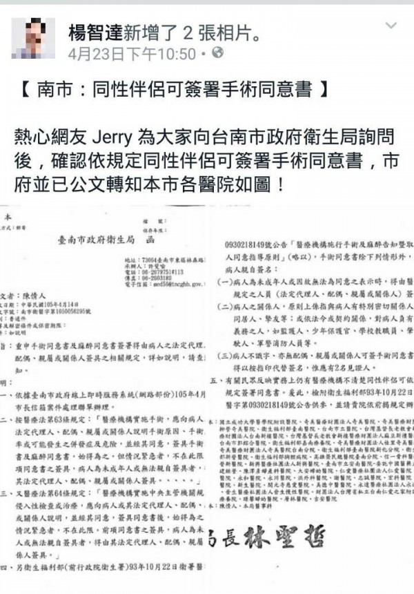 楊智達在臉書po文指南市府同意同性伴侶可為另一半簽署手術同意書。(記者王俊忠取自楊智達臉書)