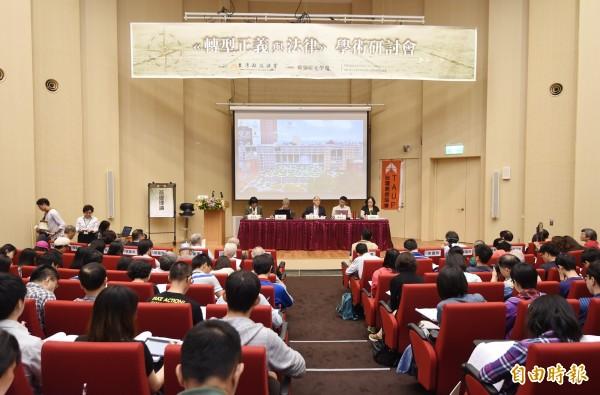 轉型正義研討會今日繼續舉行。(資料照,記者廖振輝攝)