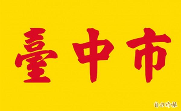 台中市旗如此簡單?鄉民公認最醜!(記者黃鐘山攝)