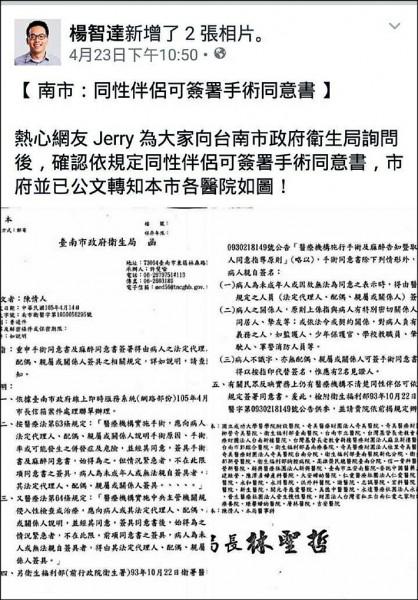 楊智達臉書PO文指同性伴侶可為另一半簽署手術同意書。 (取自楊智達臉書)