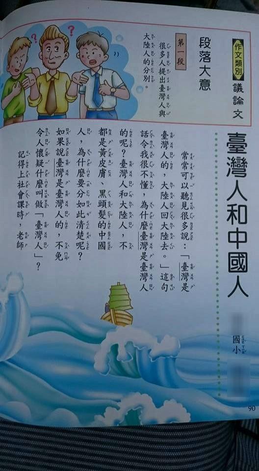 現在有一篇名為「臺灣人和中國人」、由歷史論證「臺灣人也是中國人」的作文,選為國小學童議論文範本。(圖擷取自爆料公社)
