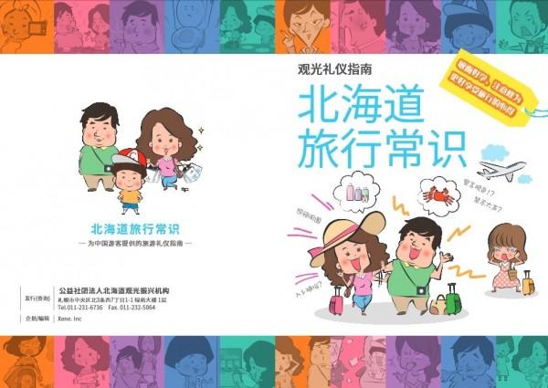 封面斗大的常識兩個字,引起旅日中國人不滿,好像在暗指他們都沒常識。(圖擷取自網路)