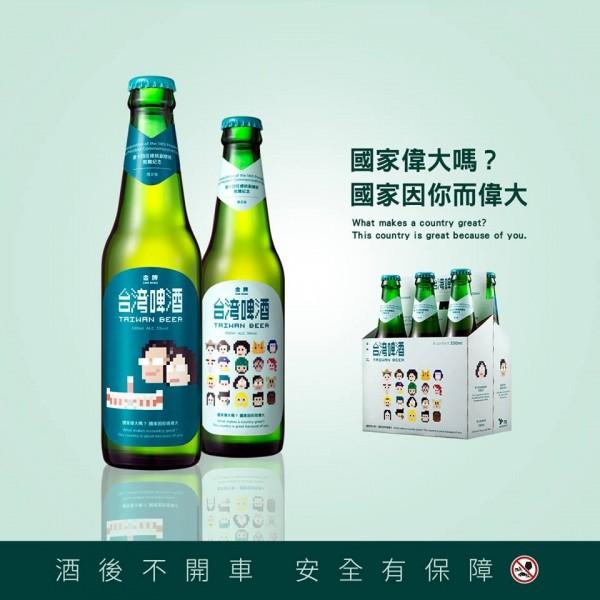 與520就職典禮紀念郵票同款的紀念瓶啤酒26日公開圖像,將於5月上旬販售。<b>☆飲酒過量  有害健康  禁止酒駕☆</b> (圖擷自台灣啤酒臉書)