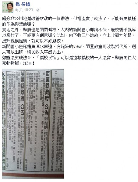 楊長鎮表示,處分非公用地是改善財政的一個辦法,但祖產賣了就沒了。(圖擷自楊長鎮臉書)