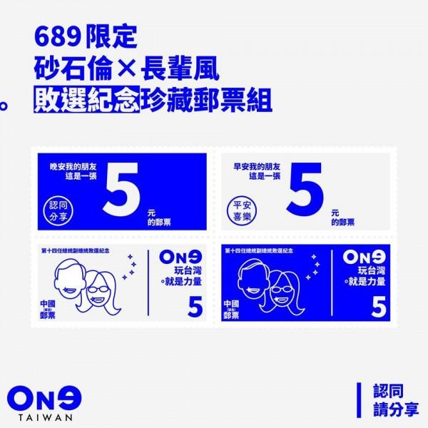 國際廢話線推出KUSO郵票,叫「689限定 砂石倫X長輩風 敗選紀念珍藏郵票組」。(圖擷取自臉書「國際廢話線」)