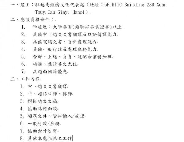 駐越南經濟文化代表處開出不少條件。(圖擷取自徵才公告)