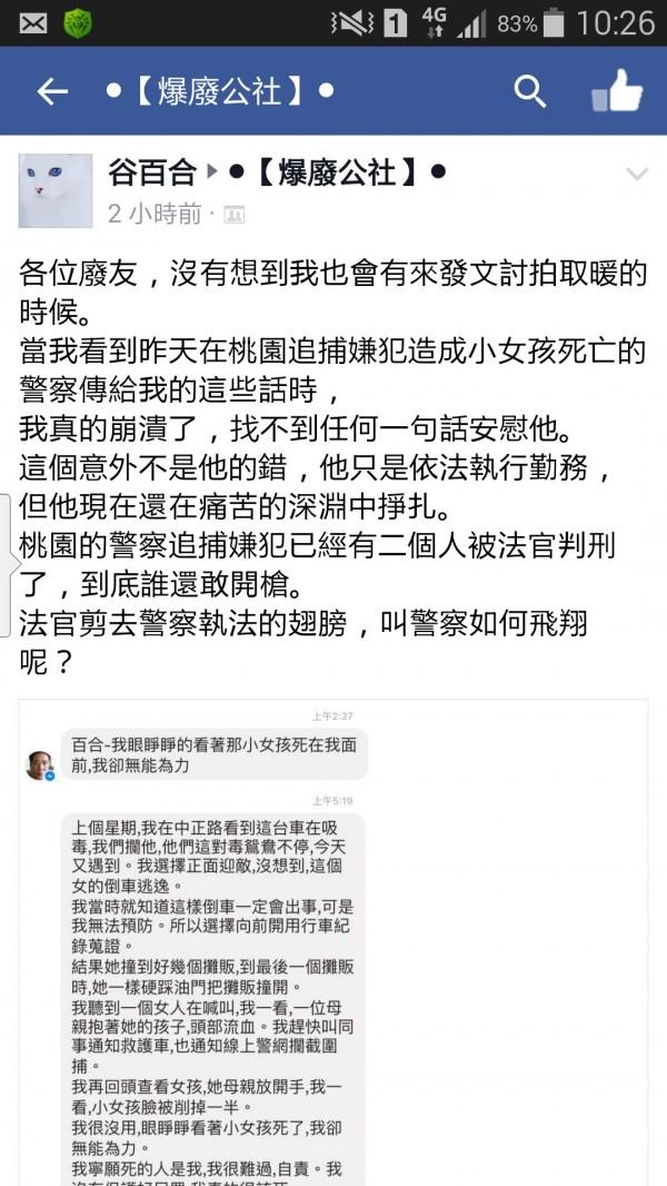 徐哲明凌晨寫下心聲。(記者鄭淑婷截取自臉書)