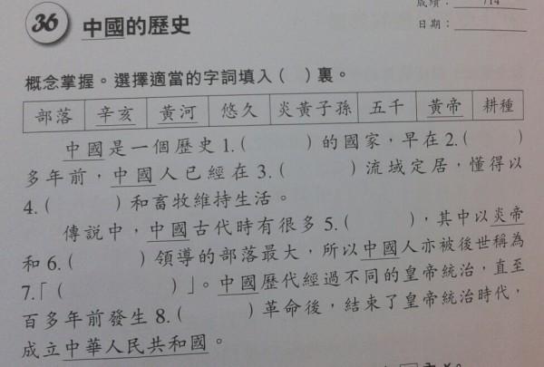 有香港網友日前在臉書貼出一張小學作業的填充題目,這則貼文引發網友議論,質疑教材將「中華民國」直接刪去,明顯是在洗腦,甚至有網友嘲諷,再過幾年中共就會成為抗戰的中流砥柱了。(圖擷自「科大粵語 HKUST Cantonese」臉書專頁)
