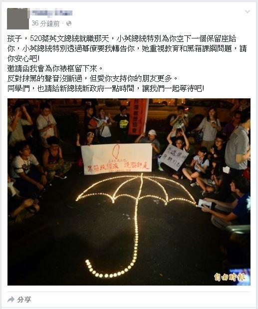林冠華母親呼籲外界給新總統和新政府多一點時間,「讓我們一起等待吧。」(圖擷取自臉書)