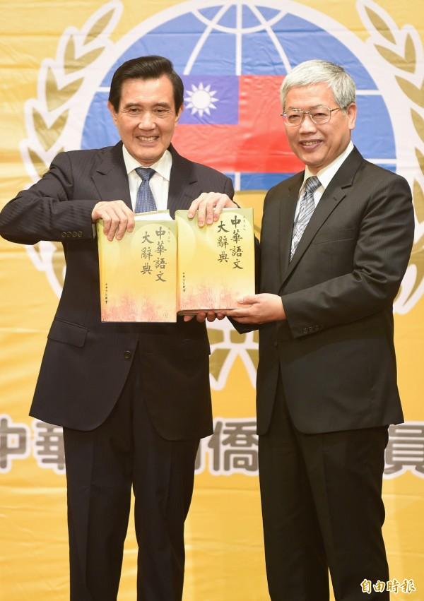 總統馬英九(左)四日上午參加「新編海外華語文教材」發表會,並頒贈《中華語文大辭典》,由僑委會委員長陳士魁代表接受。(記者劉信德攝)