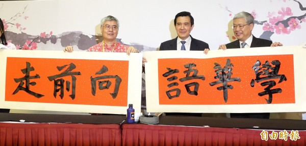 總統馬英九(右二)四日上午參加「新編海外華語文教材」發表會,並與書法家現場揮毫寫下「學華語向前走」新編教材書名。(記者劉信德攝)