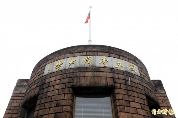 圖為台灣大學校門。(資料照,記者林正堃攝)