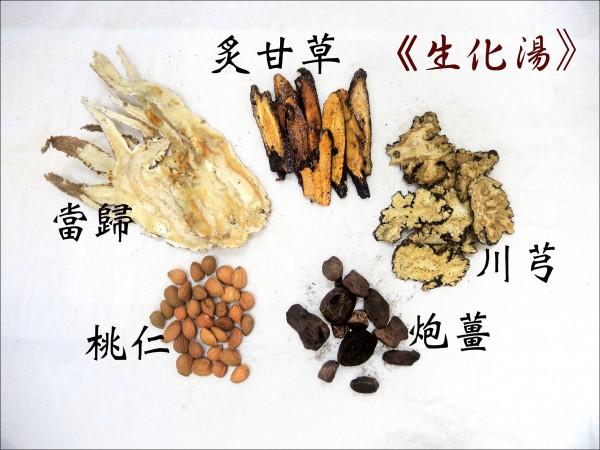 《傅清主女科》生化湯組成為當歸、川芎、桃仁、炮薑、炙甘草。(照片提供/吳佳玟)