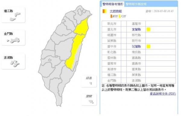 中央氣象局在下午對宜蘭縣和花蓮縣發出大雨特報。(圖片擷取自中央氣象局網站)