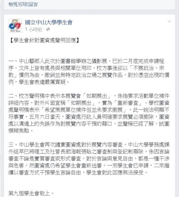 318學運攝影展遭撤展,中山大學學生會晚間再發聲明批校方說法企圖模糊焦點。(記者方志賢翻攝自學生會網站)