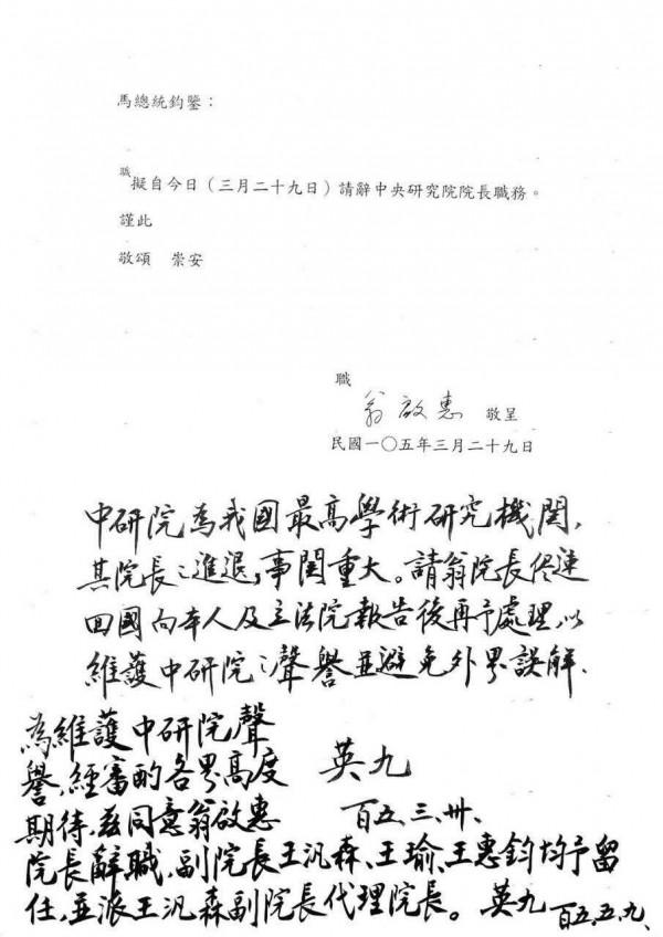 經過一個多月紛擾,馬英九再把翁的辭呈拿出來,以翁「請辭待命」名義,兩度在翁辭呈上批示。(記者王寓中翻攝)