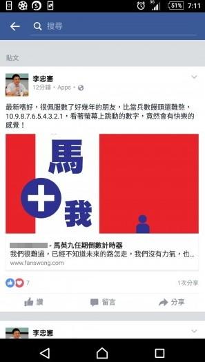 李忠憲在臉書分享馬英九倒數計時器。(記者劉婉君翻攝)