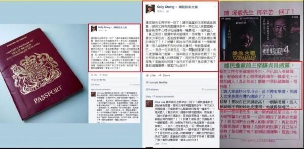 有網友利用網路散佈民進黨總統參選人蔡英文具有英國國籍等謠言,該名網友今遭起訴。(記者劉慶侯翻攝)
