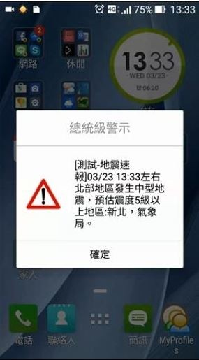 透過「災防告警細胞廣播訊息系統」發送的地震速報。(記者陳炳宏翻攝網路)