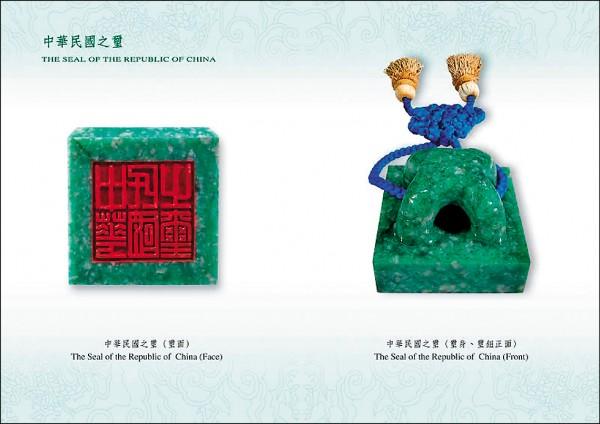 中華民國之璽。(圖︰取自總統府官網)