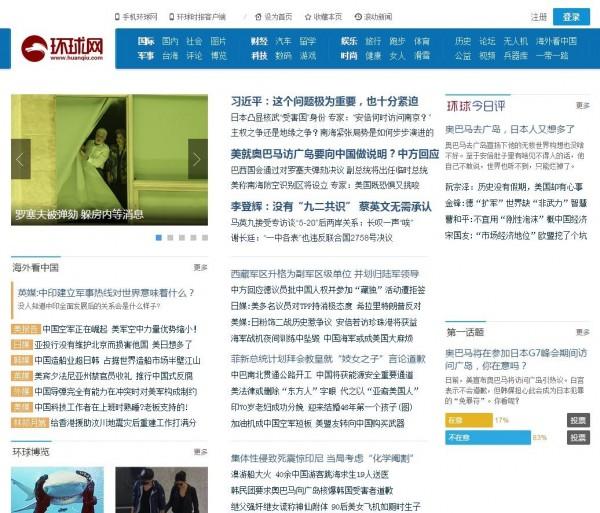 中共網信辦批《環球時報》和其下屬環球網,涉炒作武力統一台灣等敏感事件,造成不良影響。(圖擷取自環球網)