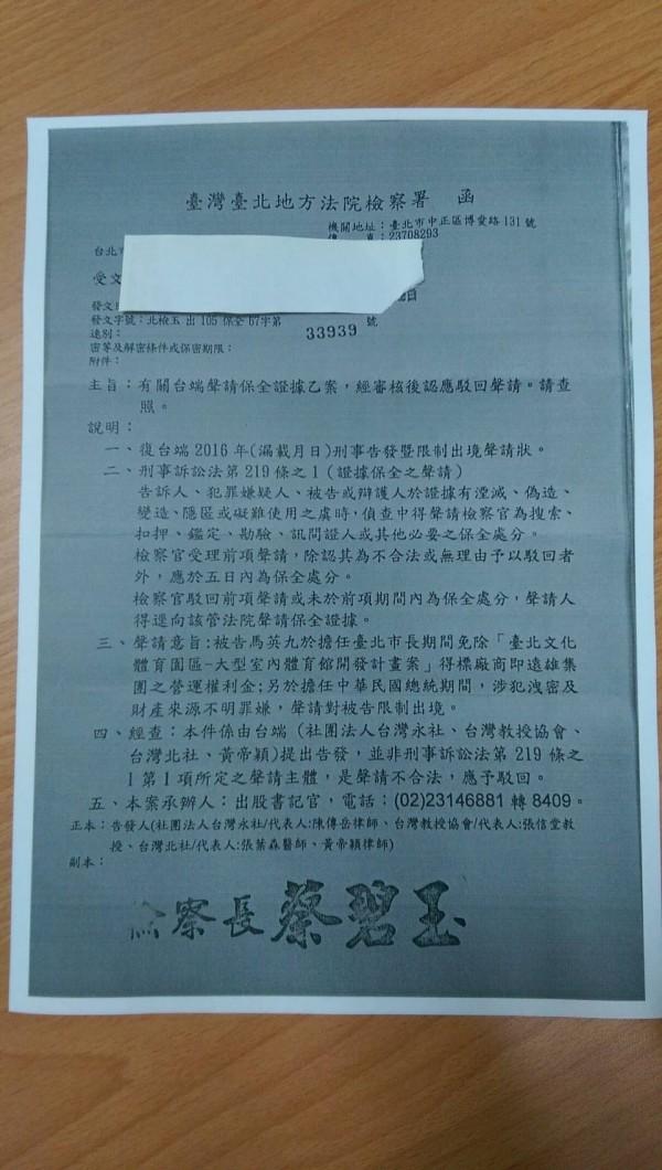 台北地檢署「駁回」馬英九的限制出境,遭律師痛批「離譜」。(記者謝君臨翻攝)