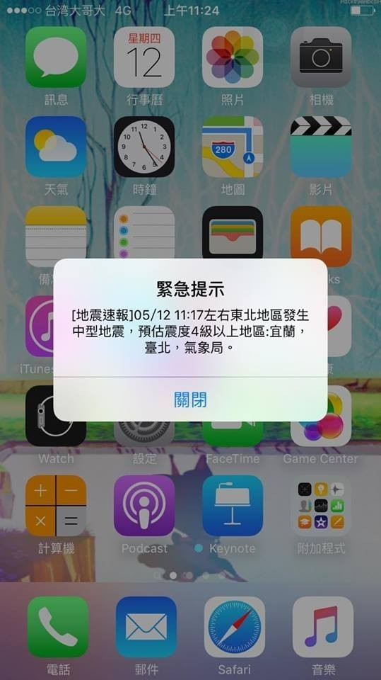 12日上午11點17分發生芮氏規模5.8有感地震,國家級地震預警首度發布。(圖擷取自手機畫面)