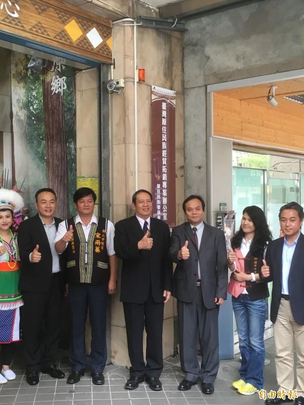 (記者吳柏緯攝)原住民族經貿拓銷業務專案辦公室今早舉行揭牌儀式。