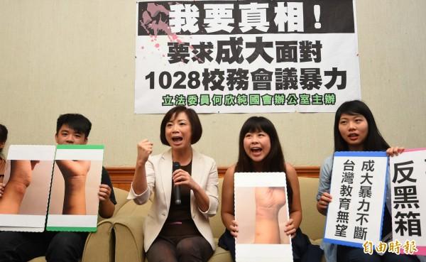 民進黨立委何欣純與國立成功大學校務會議前學生代表吳馨如、林易瑩等人,今上午針對去年10月28日成大校務會議衝突事件,在立法院共同召開記者會。(記者張嘉明攝)