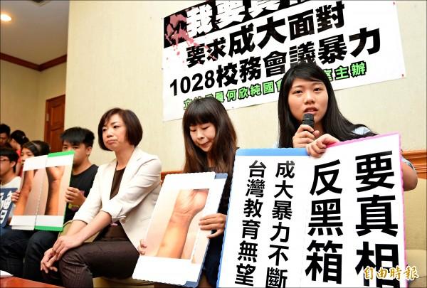 成大前校務會議學生代表吳馨如(右二)等人昨在立委陪同下召開記者會,要求成大針對1028校務會議衝突事件,公布真相,並懲處失職人員。(記者張嘉明攝)