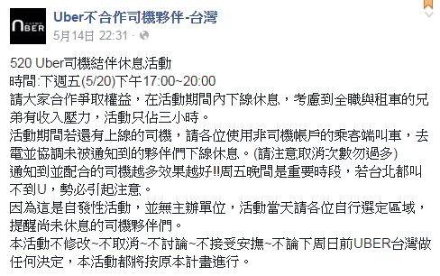 Uber台灣推降價吸客惹火司機,決定520當天晚上罷工抗議。(圖擷自Uber不合作司機夥伴-台灣臉書)
