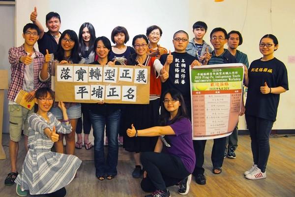 由平埔族群青年組成的「台灣平埔青年凝聚共識工作坊」,呼籲新政府落實轉型正義,為平埔正名。(台灣平埔青年凝聚共識工作坊提供)