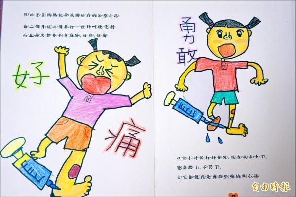 郭郁暄把治療過程畫成「我的左腳和別人不一樣」繪本。(記者曾迺強攝)