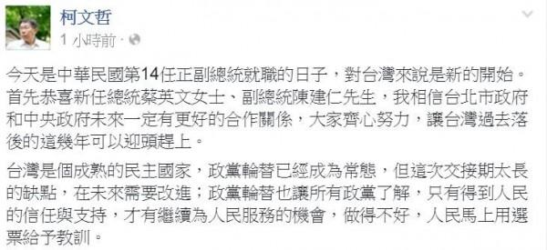 台北市長柯文哲po臉書恭喜蔡英文。(圖擷取自柯文哲臉書)