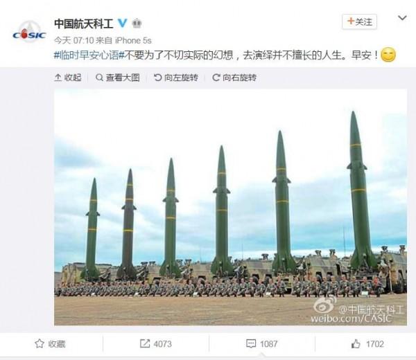社群媒體微博中,不少中國網友對此議論紛紛,還有人PO出飛彈圖片,帶有恐嚇意味。(圖片取自微博)