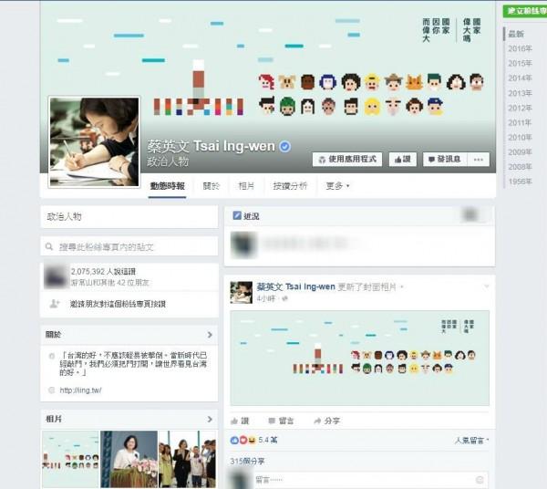 中國網友昨(19)日於臉書不公開社團中預告,要在今晚7點入侵總統蔡英文的臉書向她「道賀」,目前蔡英文臉書已被中國網友洗版。(圖擷取自蔡英文臉書)