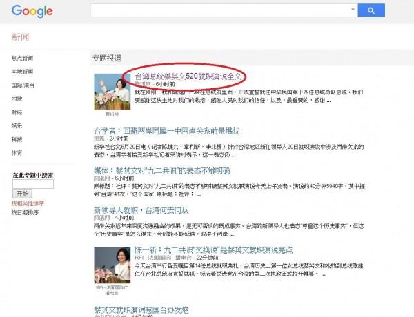 中媒《騰訊網》以「台灣總統蔡英文520就職演說全文」為新聞標題,但目前此新聞已下架。(圖擷取自google)
