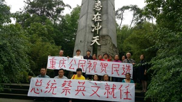 四川重慶有一群中國民眾齊聚當地的南山空軍墓,在「志在沖天」的紀念碑前,用喜氣洋洋的紅色大字恭賀小英上任。(圖擷自臉書)