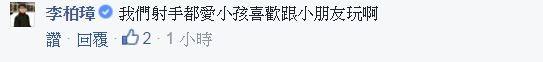 李伯璋也大聲喊冤,稱自己只是喜歡小孩。((圖片擷取李柏璋臉書)