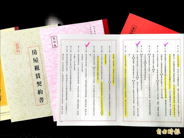 消費者保護處簡任秘書陳星宏指出,過去舊租賃契約,多項有違公平的契約條款。(記者林彥彤攝)