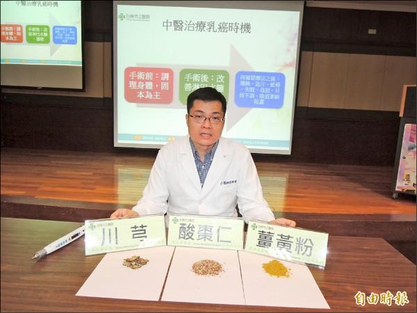 台南市立醫院中醫師郭祐睿建議可中醫藥與西醫併治乳癌患者,效果不錯。(記者王俊忠攝)