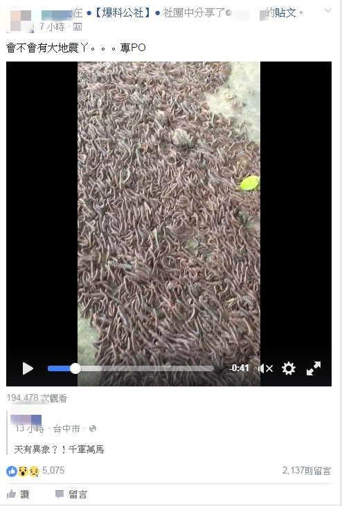 該名網友昨天傍晚將影片貼在在臉書上,很快就被分享到臉書社團「爆料公社」上。(圖擷自爆料公社)
