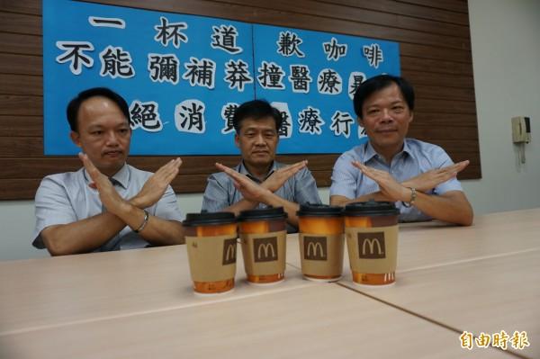 中華民國診所協會全聯會聲明醫療暴力絕對零容忍,麥當勞不能消費醫療行為,要求公開正式道歉,否則將發起拒買行動。(記者蔡淑媛攝)