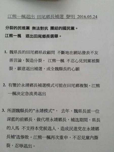 縣議員江熊一楓發表退選聲明,表明不希望看到民進黨分裂,只好退出補選戰局。(圖記者張聰秋翻攝)